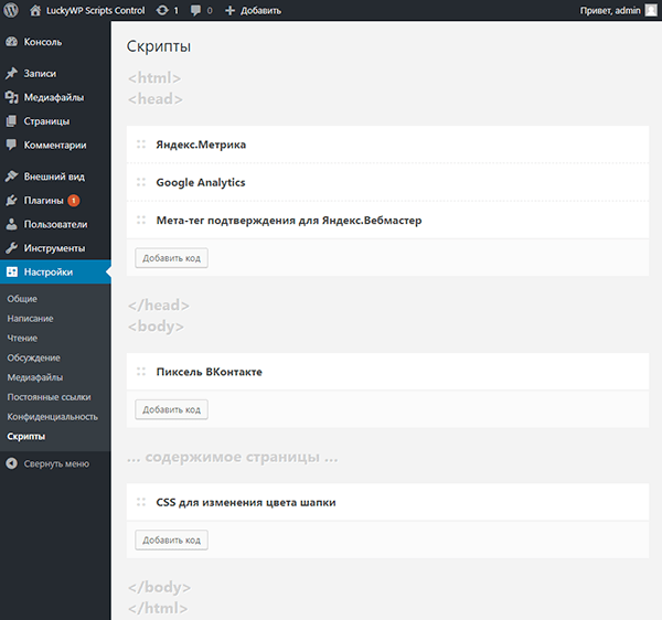 Скрипты в WordPress