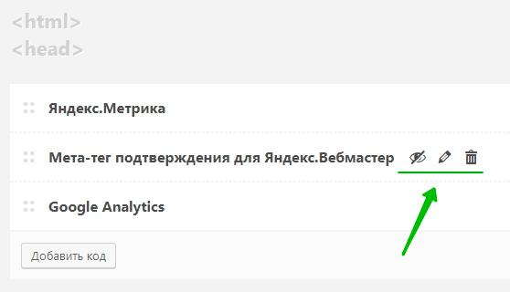 Отредактировать или удалить код