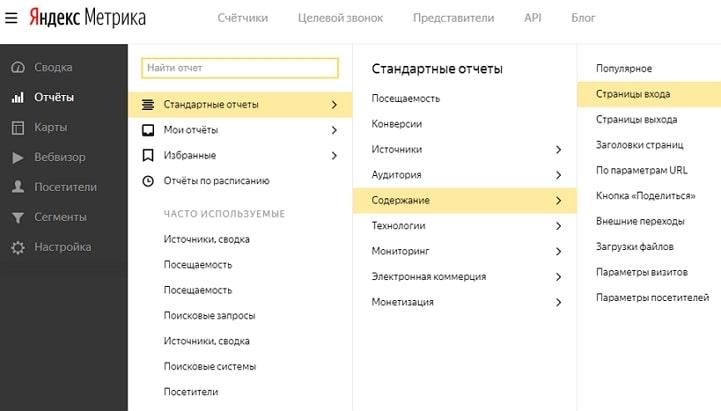 отчёт в Яндекс.Метрика
