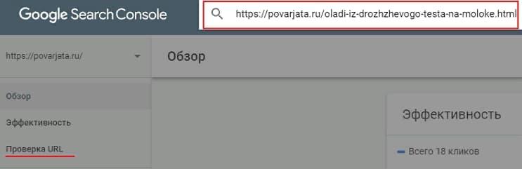 Поверка URL