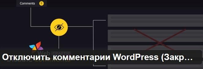 Отключить комментарии WordPress
