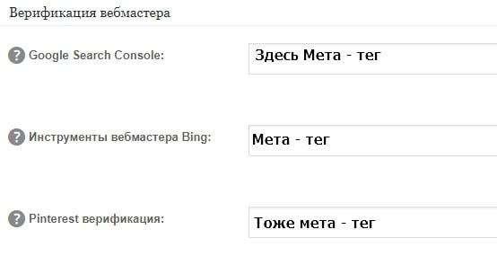 """Блок """"Верификация вебмастера""""."""