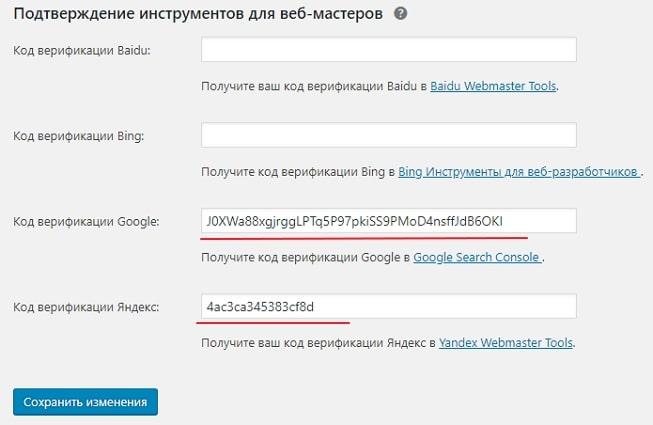 Подтверждение инструментов для веб-мастеров