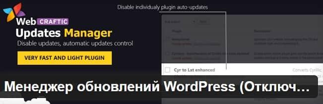 Полностью отключает обновления WordPress