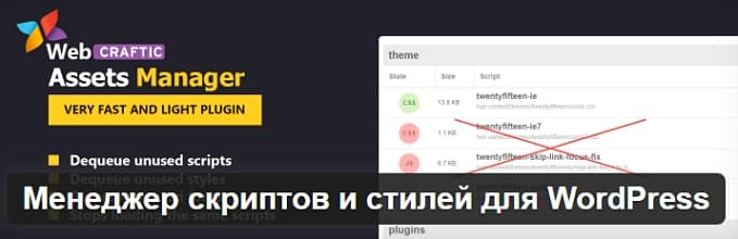 Менеджер скриптов и стилей для WordPress
