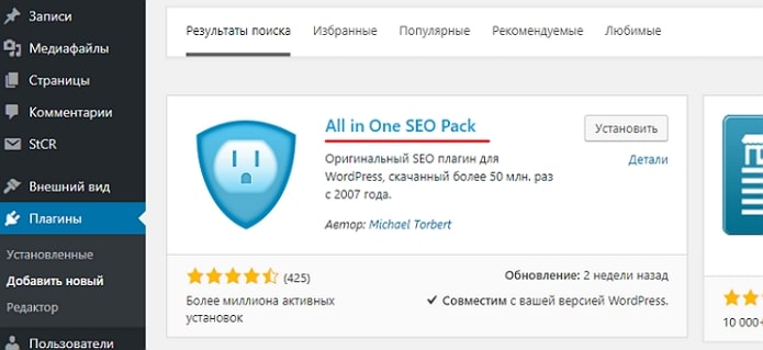 Установка и активация All in One SEO Pack в WP