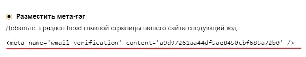 Верификация домена