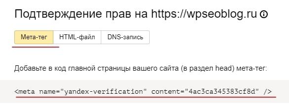 Подтвердит право на сайт