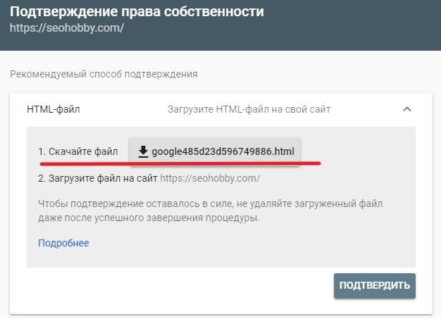 HTML-файл скачать