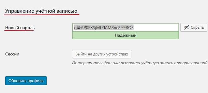 Надёжный пароль для сайта WP