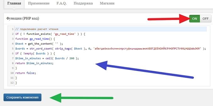 Добавить код php