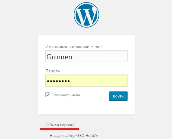 WordPress Забыли пароль?