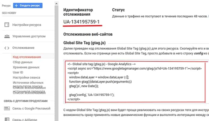 Global Site Tag (gtag.js)