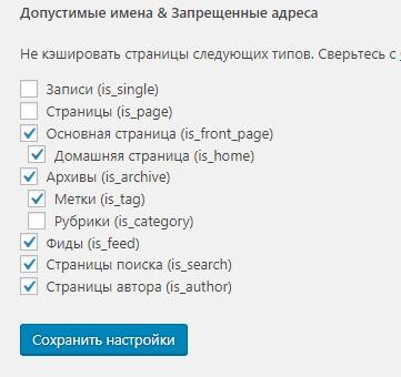Не кэшировать страницы следующих типов