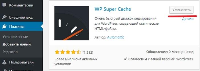 Установка WP Super Cache