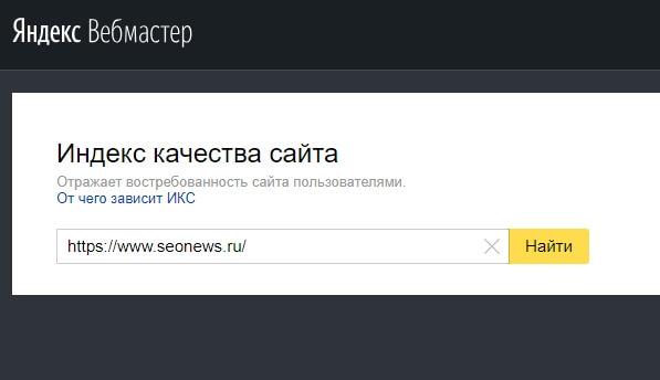 ИКС любого сайта