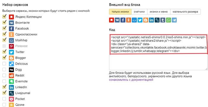 Блок кнопок соцсетей Яндекс