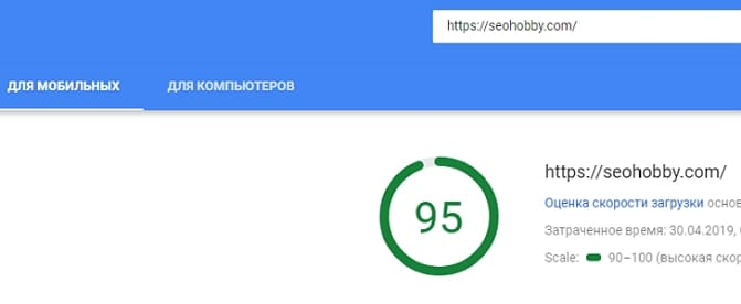 Оценки скорости сайта