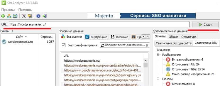 Работа с программой SiteAnalyzer