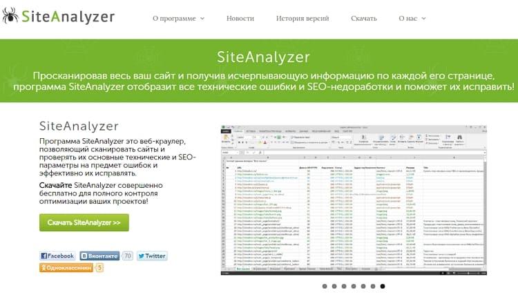 Официальный сайт SiteAnalyzer