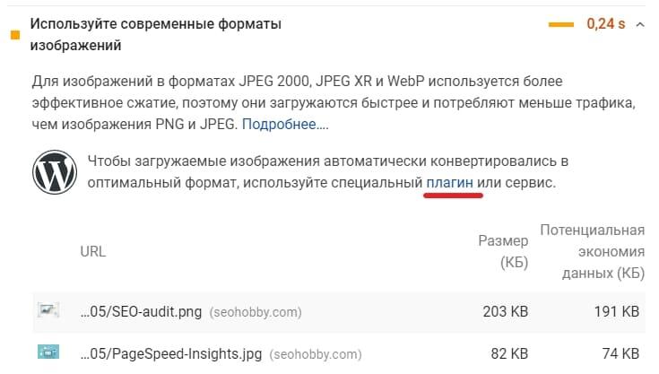 Добавляем поддержку WebP в WordPress