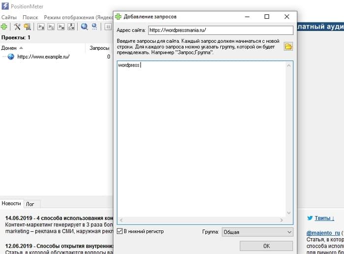 Можно загрузить запросы из текстового файла