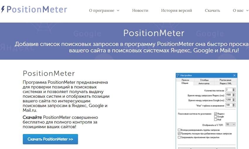 Скачайте PositionMeter для полного контроля за позициями ваших сайтов