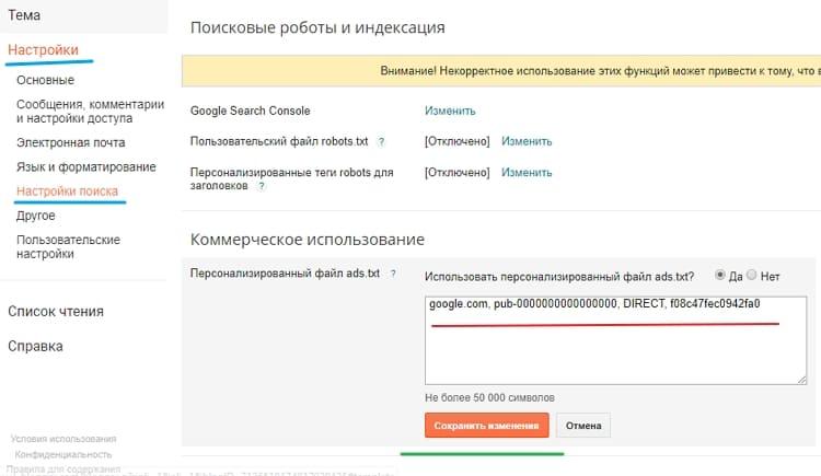 Использовать персонализированный файл ads.txt для Blogger?