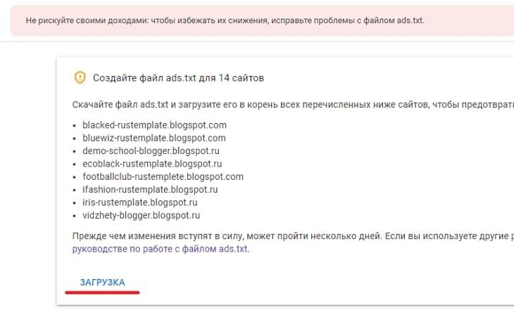 Создайте файл ads.txt для всех сайтов