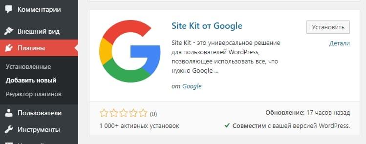 Установите и активируйте Site Kit с помощью плагина Google