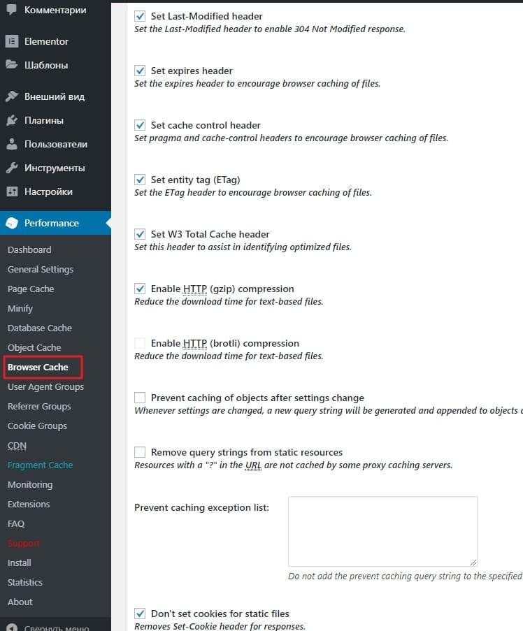 Точные настройки кэша браузера