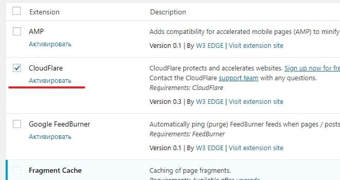 CloudFlare защищает и ускоряет веб-сайты