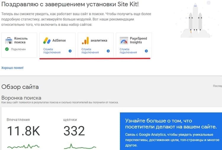Вы сможете увидеть, как работает ваш сайт в поиске