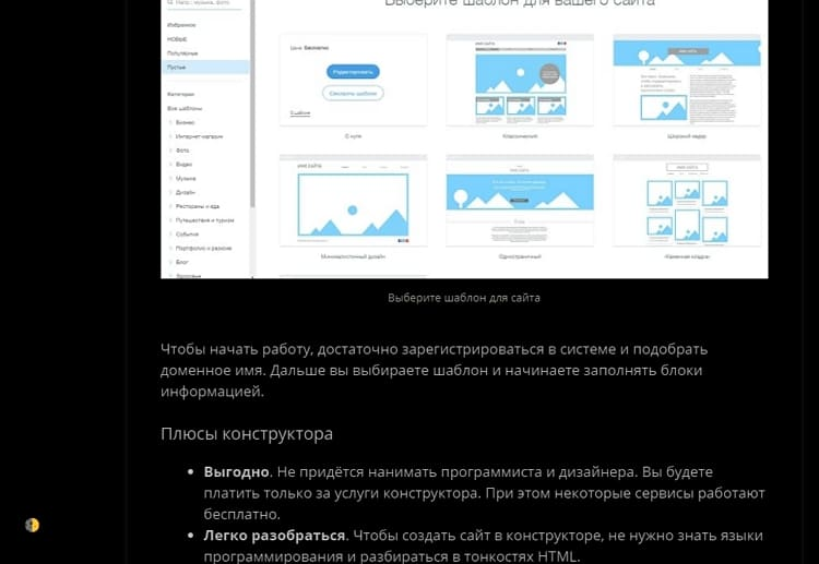 Виджет переключения на ваш сайт, который активирует темный режим при нажатии
