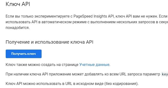 Получить ключ API скорости страницы