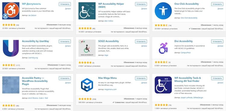 Плагины помогут сделать ваш сайт более доступным