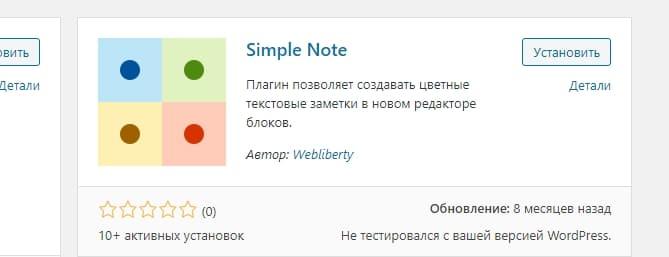 Установить плагин Simple Note, размещённый в каталоге WordPress