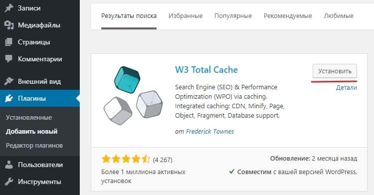 Найдите W3 Total Cache в разделе Добавить новый плагин на панели управления WordPress