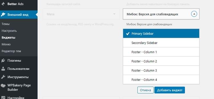 Плагин мибок добавляет виджет на WordPress