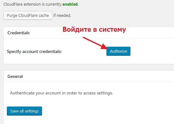 Укажите данные учетной записи в системе CDN