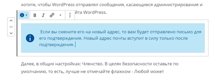 Блоки внимания в тексте статьи на сайте WP