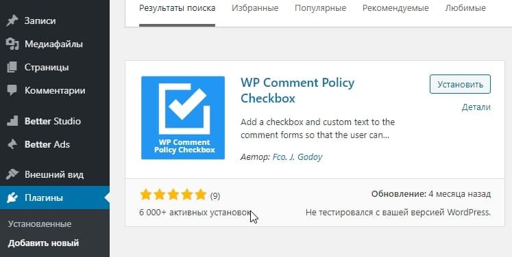 Добавьте флажок и пользовательский текст в формы комментариев