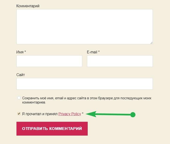 Обязательный флажок политики конфиденциальности в стандартной форме комментариев WordPress