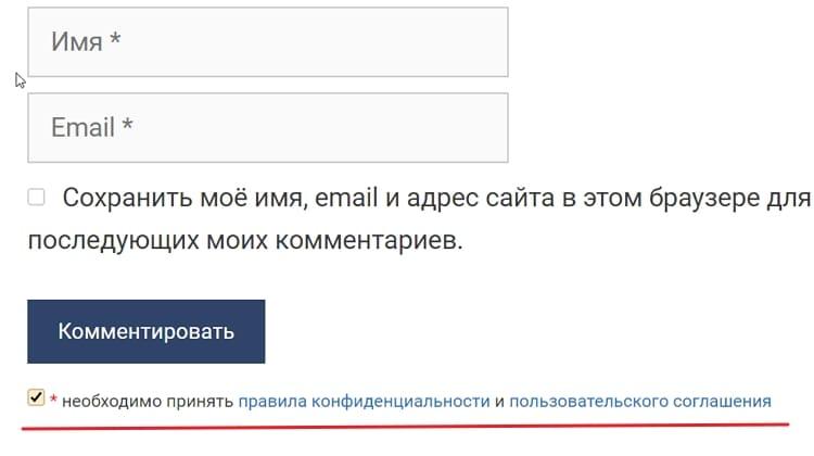 Добавьте обязательный флажок политики конфиденциальности в формы комментариев WordPress