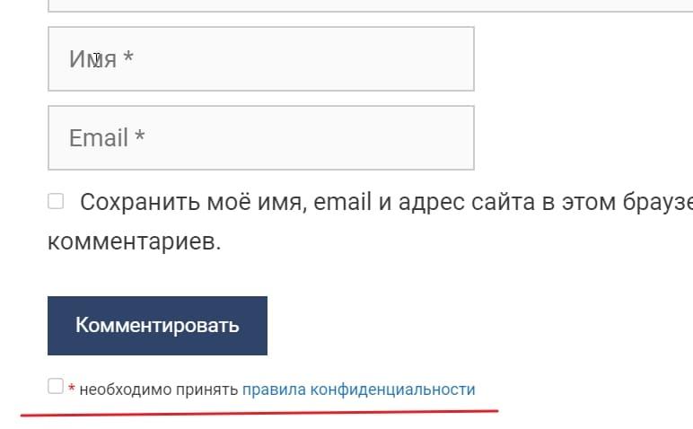 После установки и активации ats privacy policy, под формой комментирования появится чекбокс
