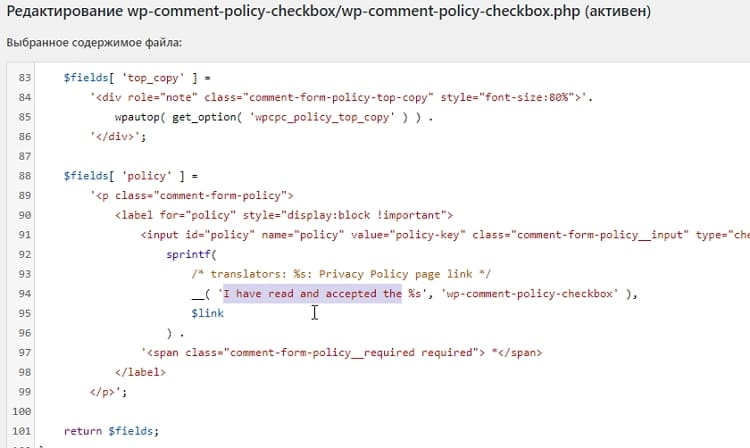 Перевод плагина WP Comment Policy Checkbox на русский язык