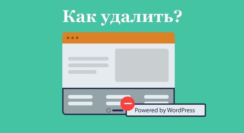 """Я покажу вам, как удалить текст """"powered by WordPress"""" и ссылку на автора темы"""