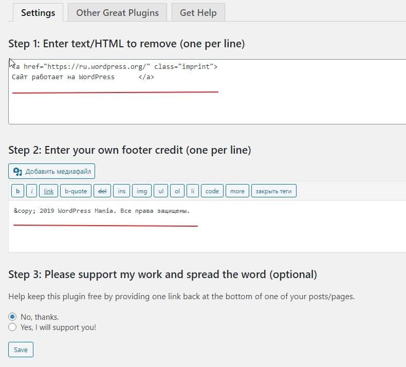 Удалить или заменить ссылку в подвале темы WordPress