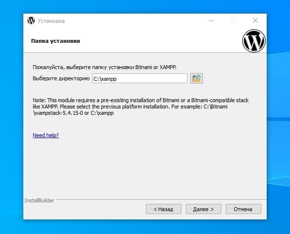 В процессе установки вам будет предложено указать каталог установки XAMPP