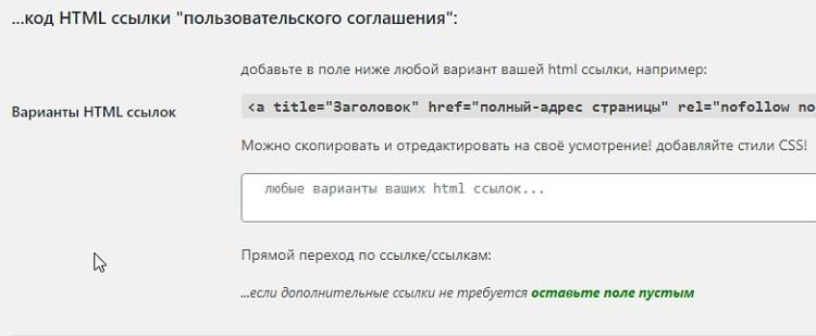 """Добавьте любой код HTML ссылки """"Пользовательского соглашения"""""""
